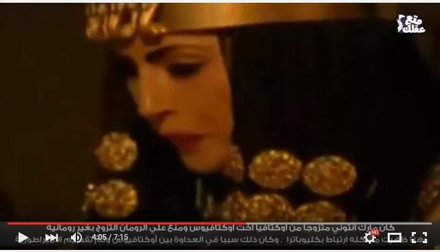 فيديو: كليوبترا... اسطورة الجمال وملكة كل العصور