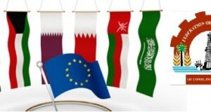 منتدى الأعمال الخليجي الأوروبي ينطلق في 23 مايو المقبل