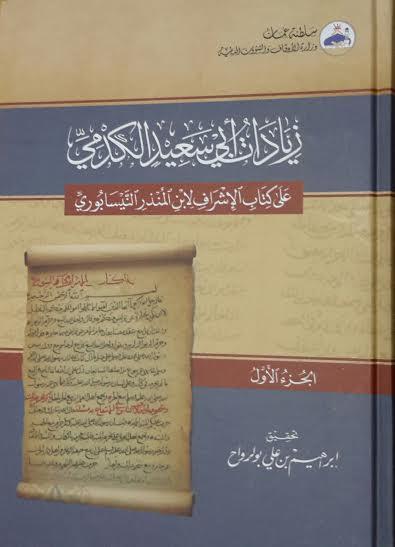العمانيون صنعوا الثقافة والفكر منذ فترة مبكرة في تاريخ نشوء العلوم العربية والإسلامية