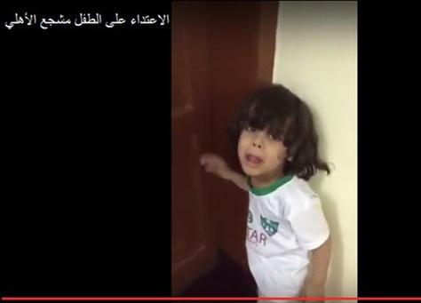 (فيديو) غضب سعودي بسبب #ضرب_طفل_اهلاوي والأمن يبحث عن الجاني