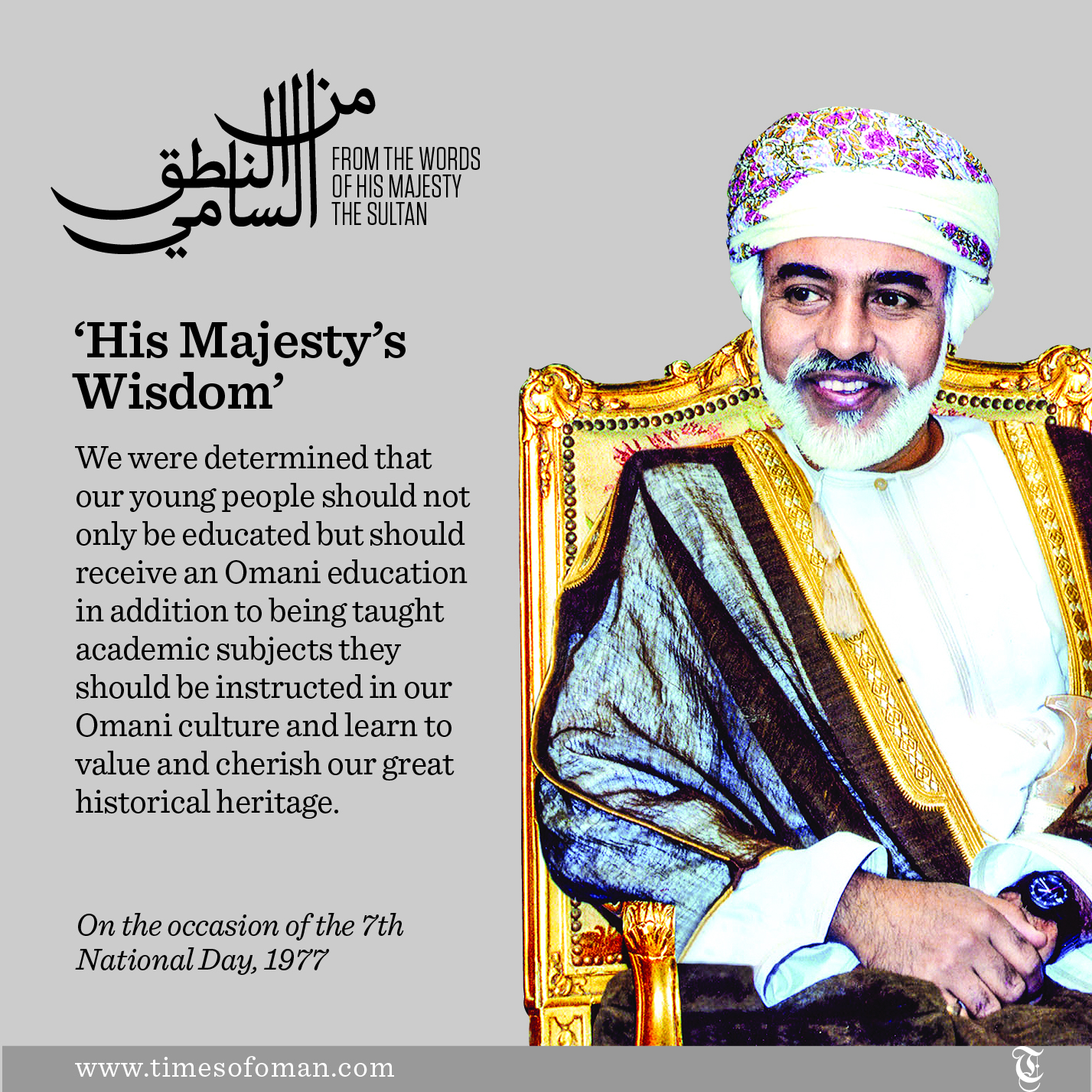 From the words of His Majesty Sultan Qaboos bin Said