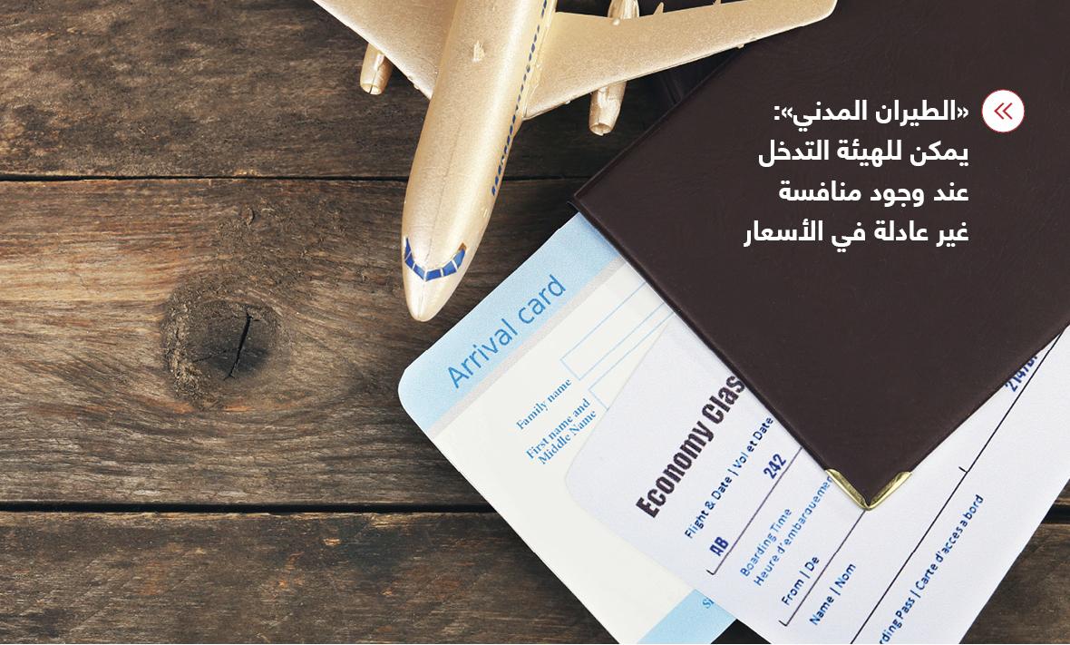 لا تأثير لتعديل رسوم الطيران على أسعار التذاكر