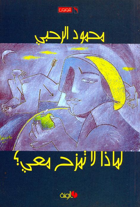 محمود الرحبي: أكثر ما يهمّني في الكتابة هو الأثر الجمالي