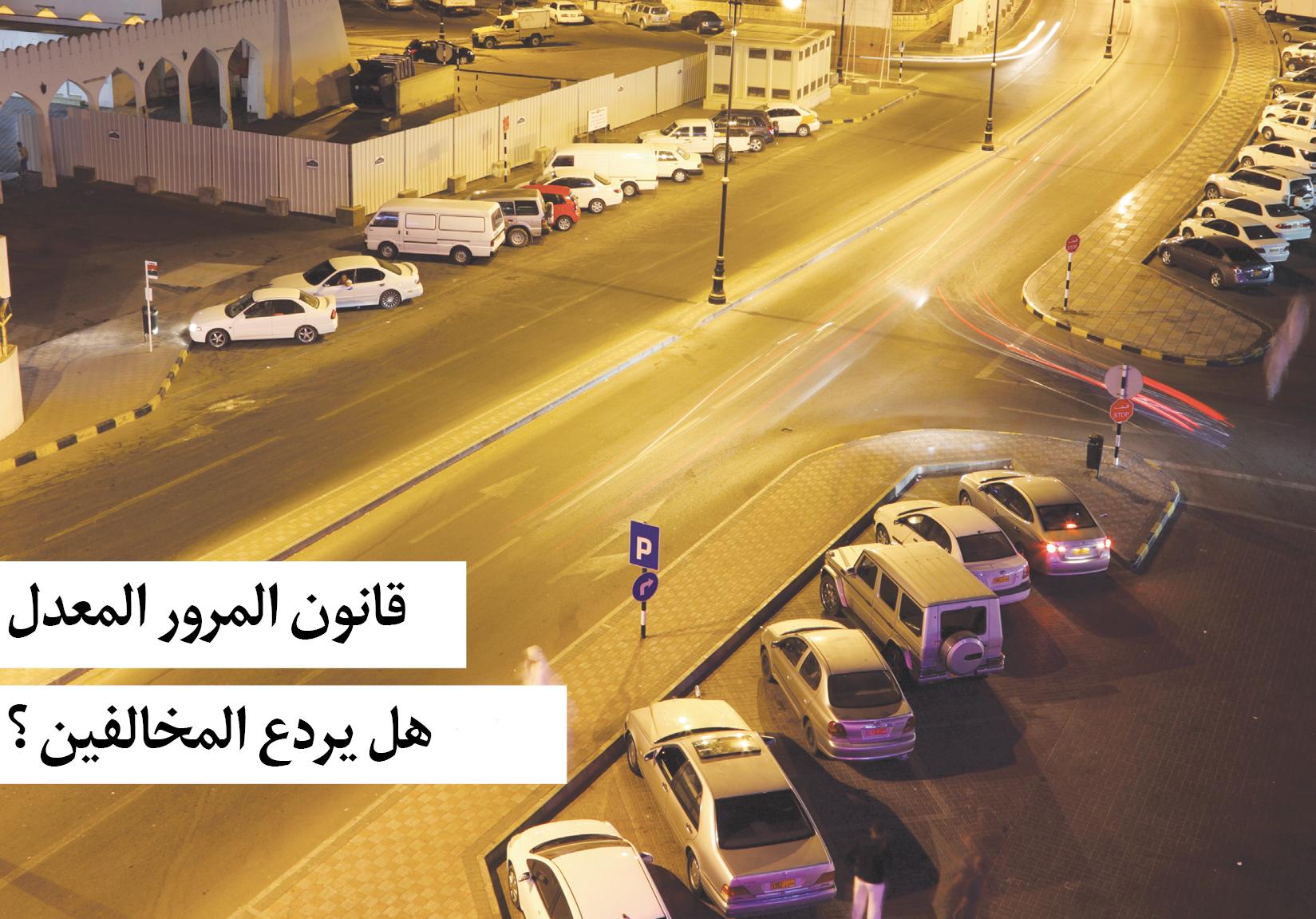 تباين الأراء حول ردع تعديلات قانون المرور للمخالفين