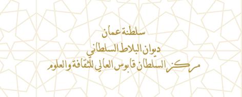 الملتقي التربوي السابع للهيئة التدريسية والوظائف المرتبطة بها التابع لمركز السلطان قابوس العالي للثقافة والعلوم