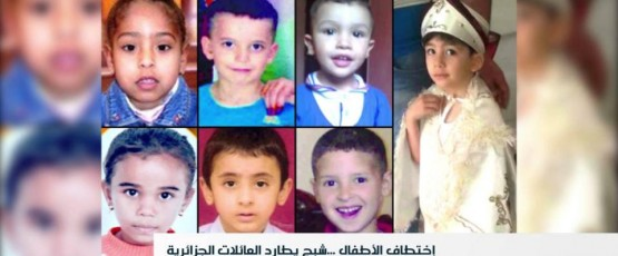 """مخطط وطني لمواجهة """"شبح اختطاف الأطفال"""" في الجزائر"""