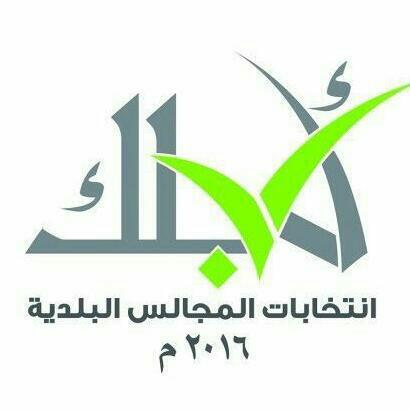 وزارة الداخلية تبدأ غدًا استقبال طلبات نقل القيد من ولاية إلى ولاية أخرى لانتخابات المجالس البلدية
