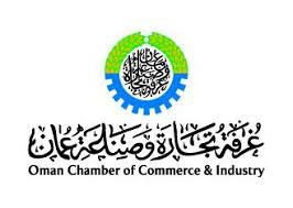 غرفة تجارة وصناعة عمان تشارك في الاجتماع 24 لمجلس إدارة الغرفة الإسلامية