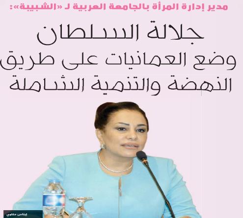 مدير إدارة المرأة بالجامعة العربية لـ «الشبيبة»: جلالة السلطان وضع العمانيات على طريق النهضة والتنمية الشاملة