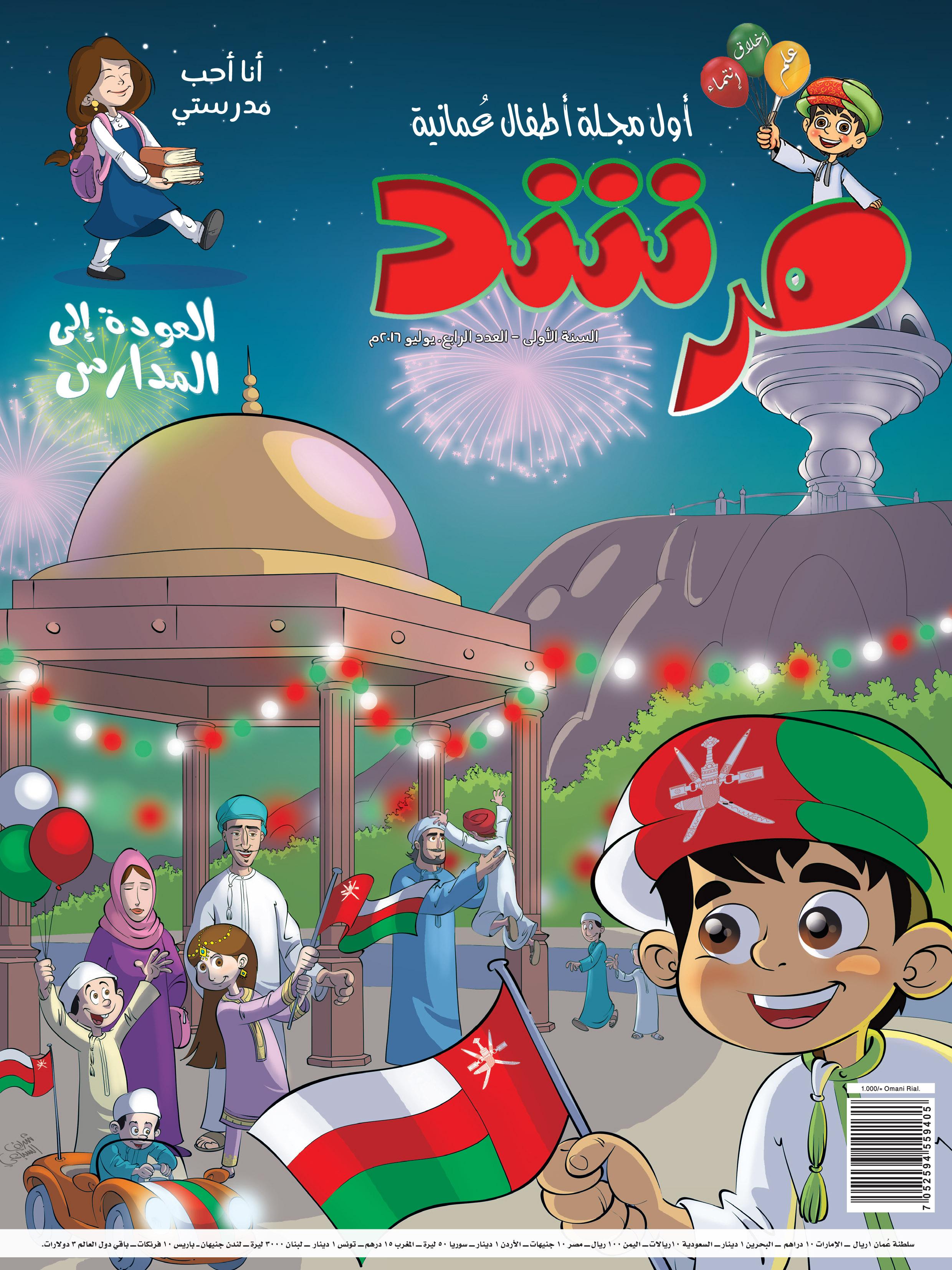 صدور العدد الرابع من مجلة مرشد للأطفال