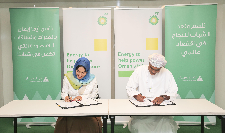 توقيع اتفاقية بين مؤسسة إنجاز عمان وشركة بي بي عمان