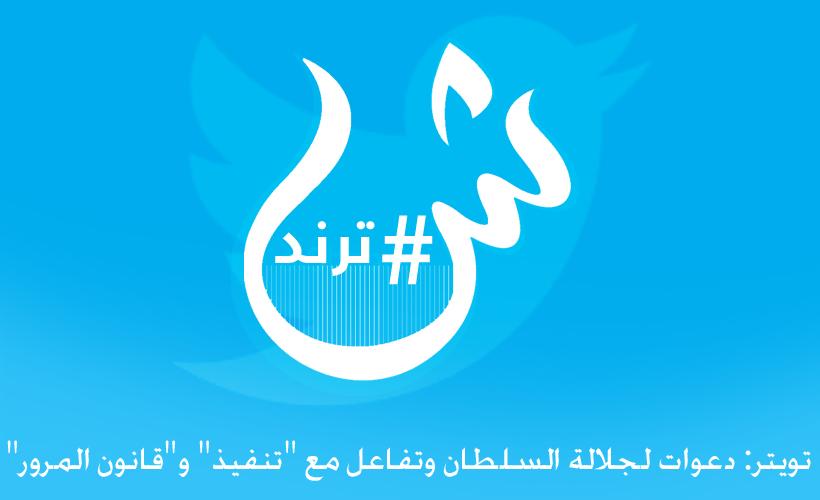 """تويتر: دعوات لجلالة السلطان وتفاعل مع """"تنفيذ"""" و""""قانون المرور"""""""