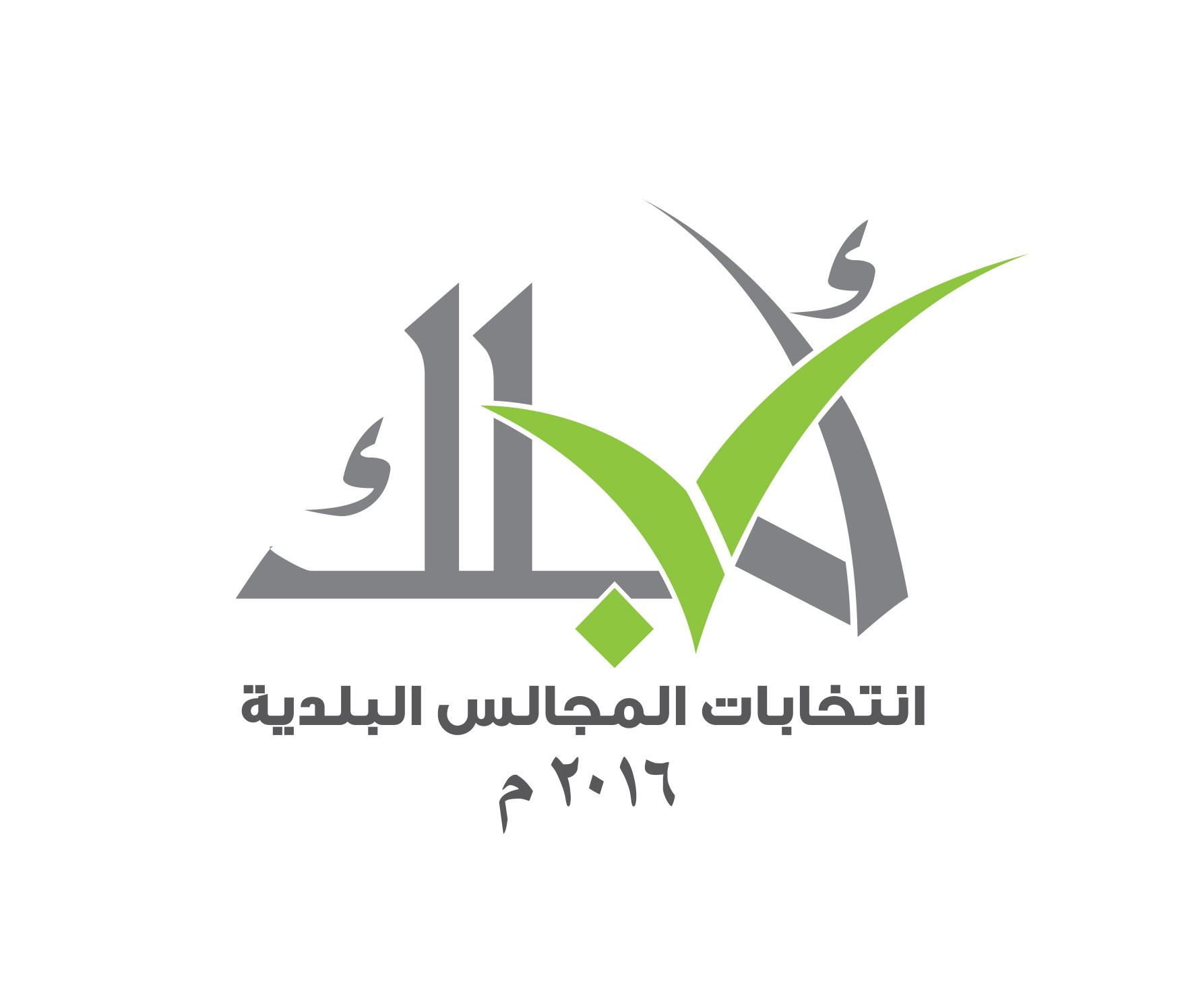 25 ديسمبر 2016م موعدا للتصويت  لانتخابات المجالس البلدية للفترة الثانية