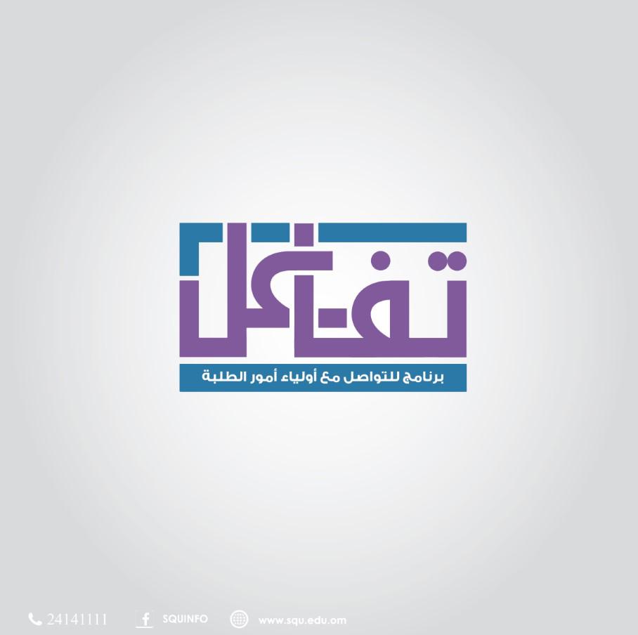 جامعة السلطان قابوس تدشن برنامج التواصل مع أولياء الأمور