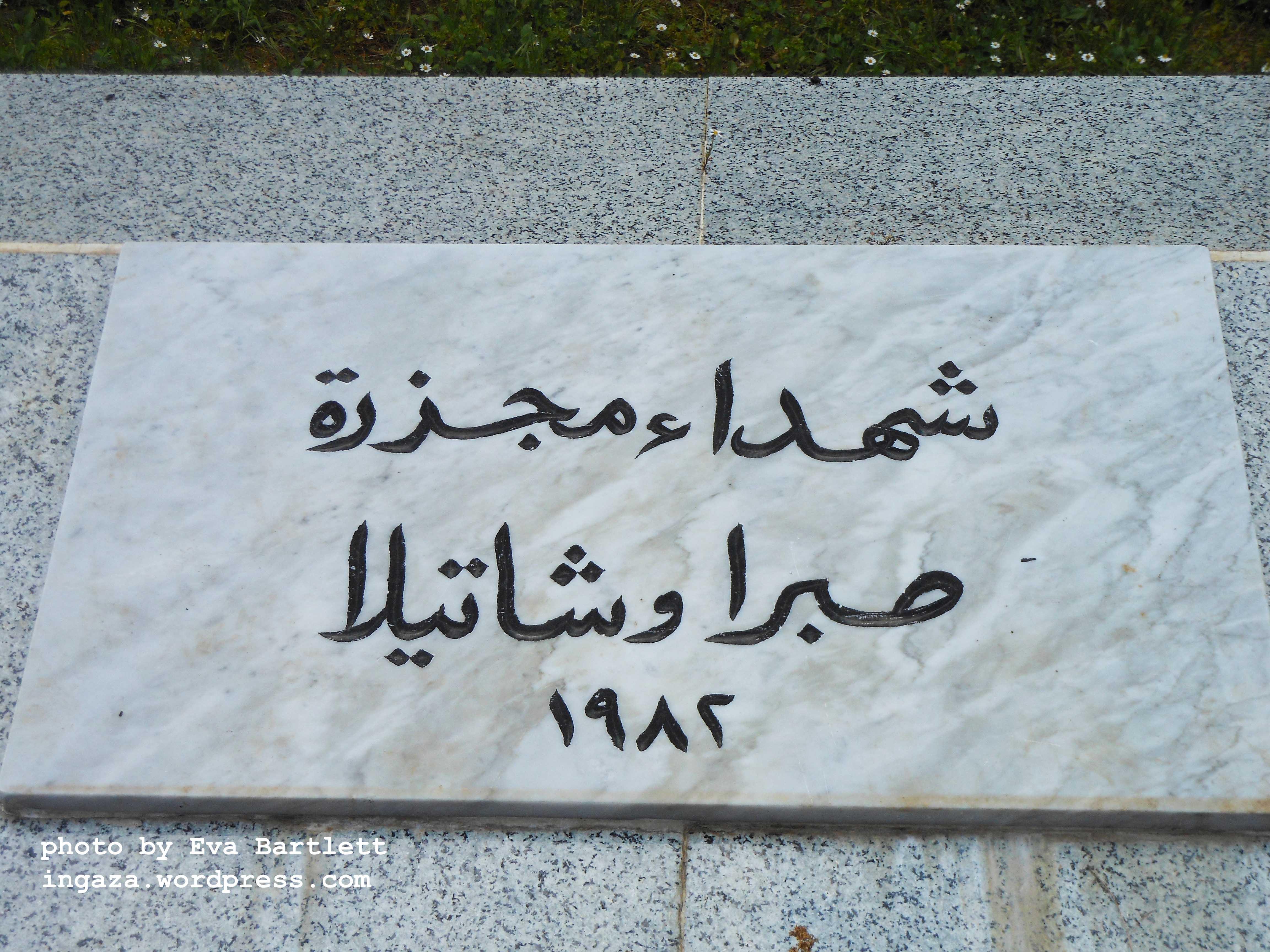 ناجون من مذبحة صبرا وشاتيلا: الاحتلال قطع جثث الأطفال الفلسطينيين