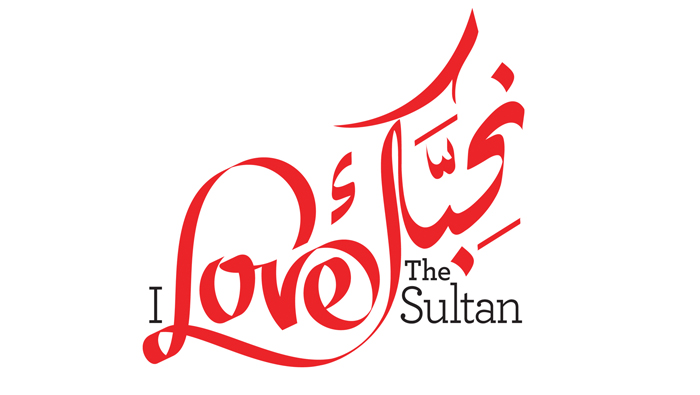 Two days left to add your name to 'I Love The Sultan' campaign in Oman