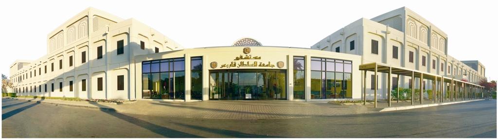 مستشفى جامعة السلطان قابوس مرجع صحي واكاديمي بمعايير عالمية