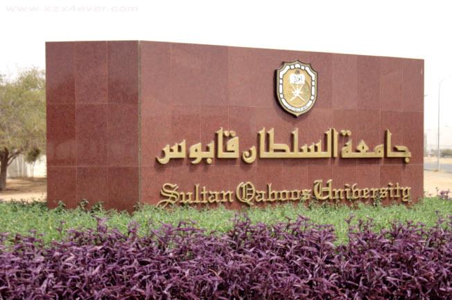 الأحد القادم ...جامعة السلطان قابوس تحتفل بتخريج 1503 خريجيها من الكليات الإنسانية