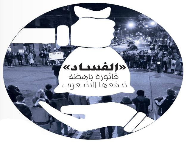 «الفساد»فاتورة باهظة تدفعها الشعوب