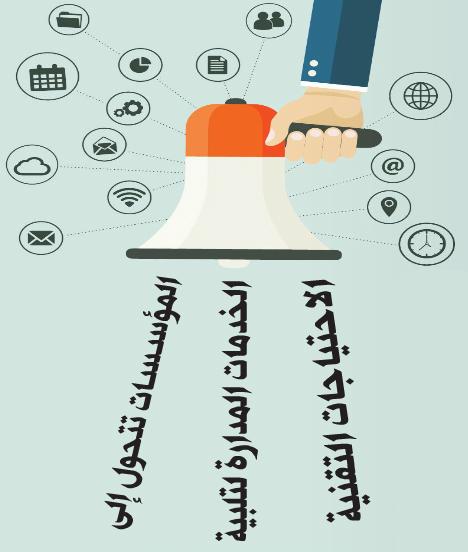 المؤسسات تتحول إلى الخدمات المدارة لتلبية الاحتياجات التقنية