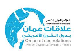 انطلاق المؤتمر الدولي الخامس «علاقات عُمان بدول القرن الأفريقي» في ديسمبر المقبل