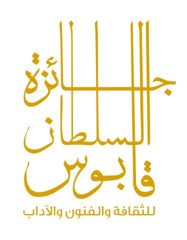 تسليم جائزة السلطان قابوس للثقافة في العشرين من ديسمبر