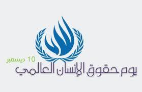 السلطنة تشارك دول العالم احتفاله باليوم العالمي لحقوق الإنسان
