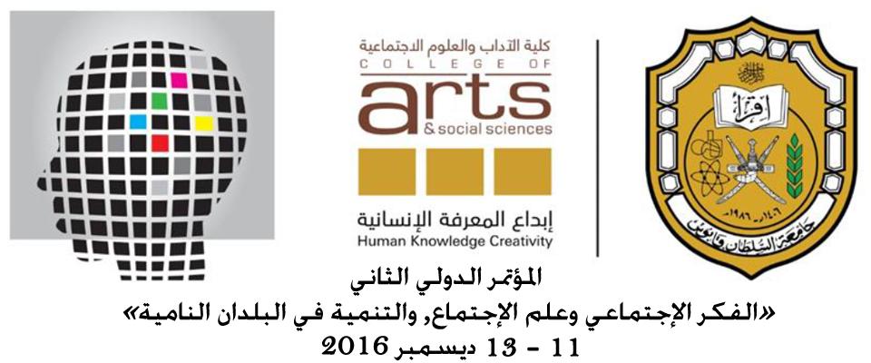 مؤتمر الفكر الاجتماعي وعلم الاجتماع.. غداً