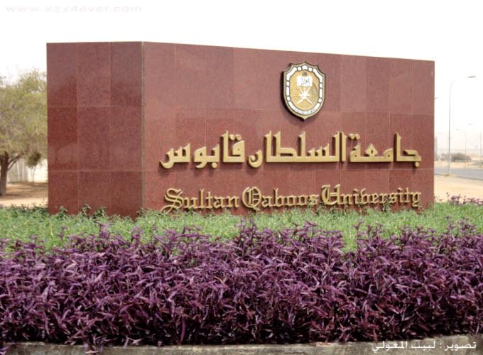 بحث التعاون المشترك بين جامعة السلطان قابوس والهيئة العامة للتعدين