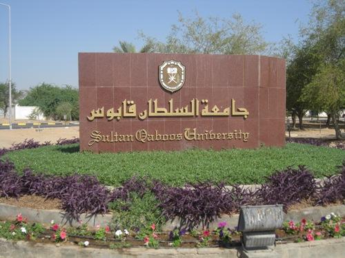 جامعة السلطان قابوس تحتفل باليوم العالمي للغة العربية.. اليوم