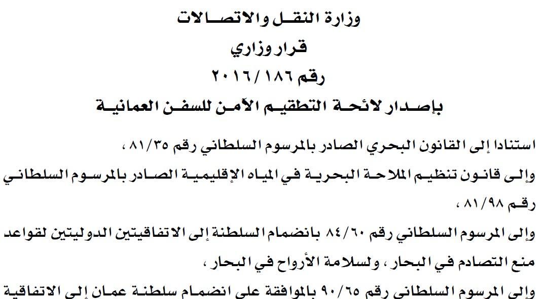 تفاصيل القرار الوزاري الخاص بإصـدار لائحة التطقيـم الآمـن للسفـن العمانيــة