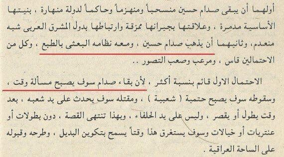 مفكر مصري تنبأ بمصير صدام حسين والعراق والربيع العربي وقتله الإرهاب .. من هو؟