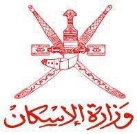 السلطنة تشارك في اجتماع وزراء الإسكان والتعمير العرب