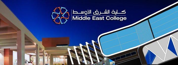 جامعة كوفنتري وكلية الشرق الأوسط تنظمان أمسيةً للخرّيجين