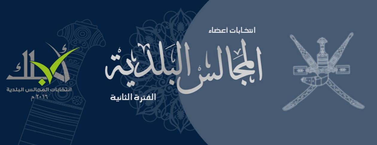 623 ألف عماني عدد ناخبي المجالس البلدية للفترة الثانية