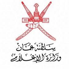 وزير الإعلام يدشن كتاب «مشاهد من مسيرة موقع عُمان قابوس»