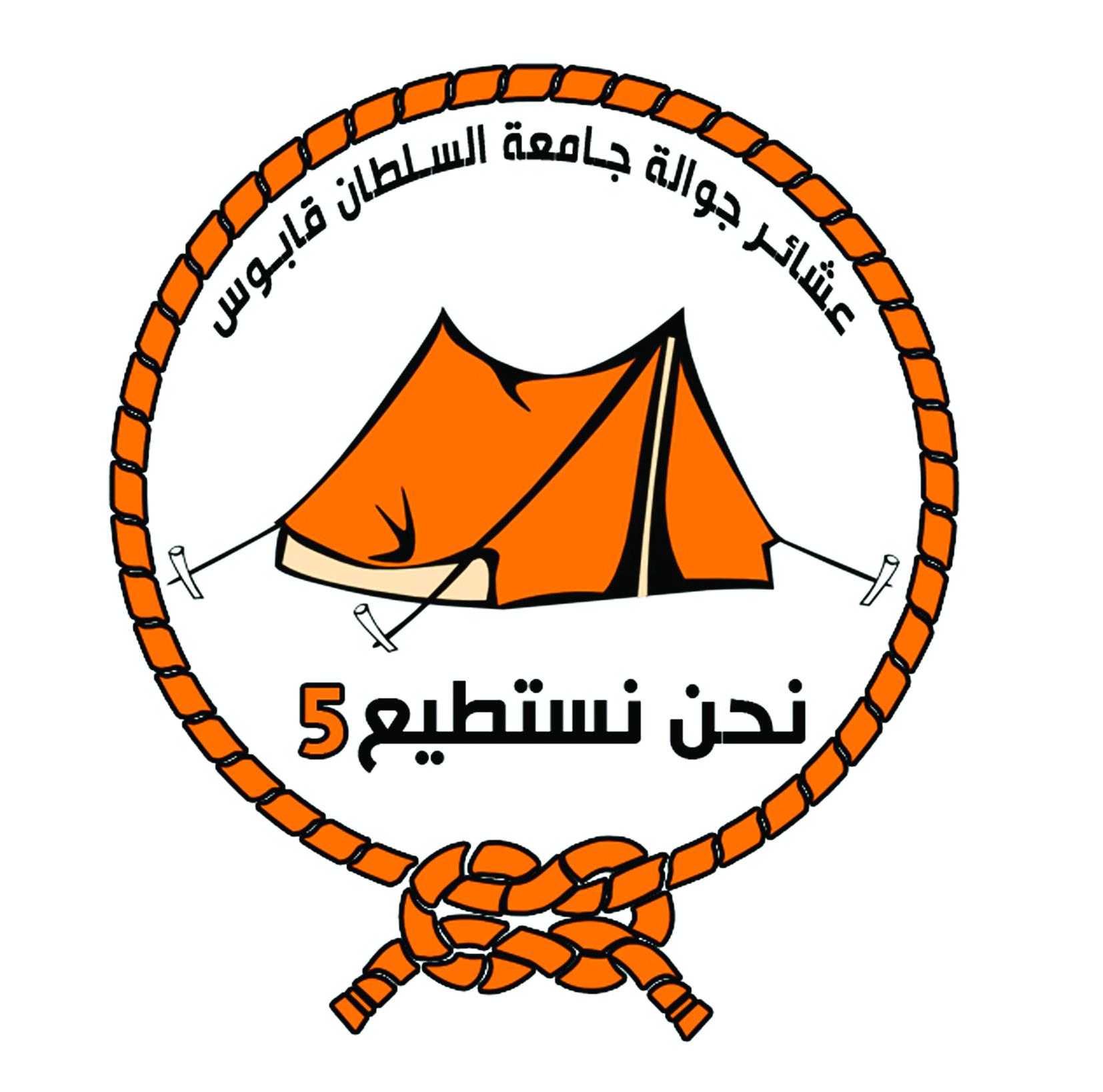 جوالة جامعة السلطان قابوس تدشن معسكرها التدريبي «#نحن_نستطيع5»