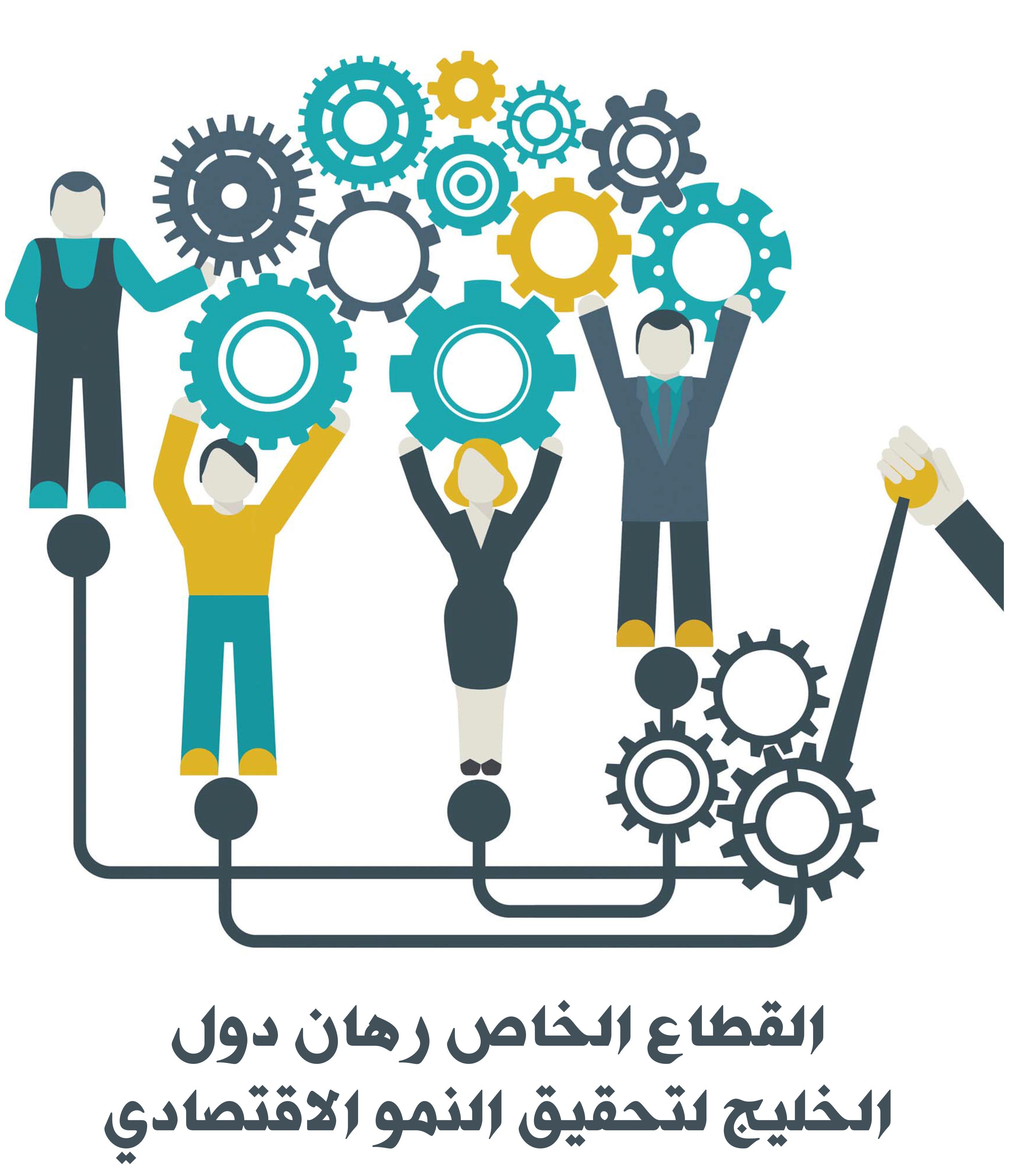 القطاع الخاص رهان دول الخليج لتحقيق النمو الاقتصادي