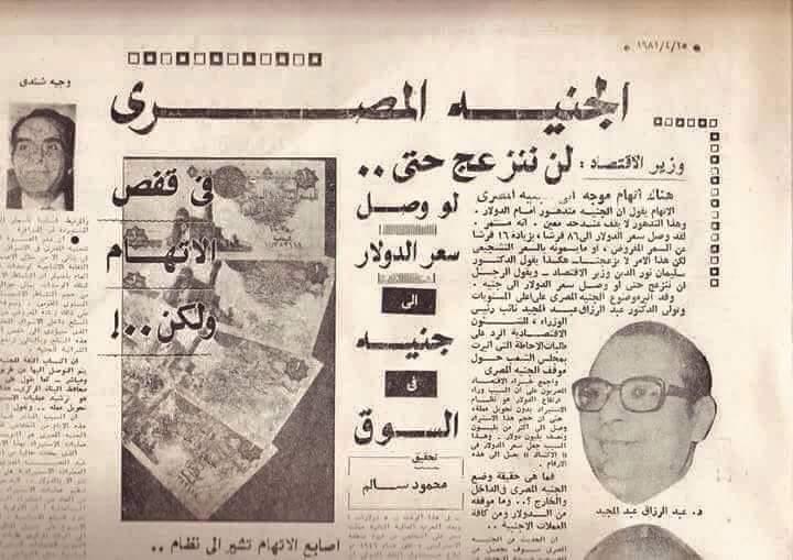 في عام 1981 .... مصر لم تخش أن يصل سعر الدولار لجنيه واحد