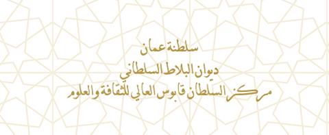 جائزة السلطان قابوس للترجمة.. ترجمة واقعية بمعرض الكتاب