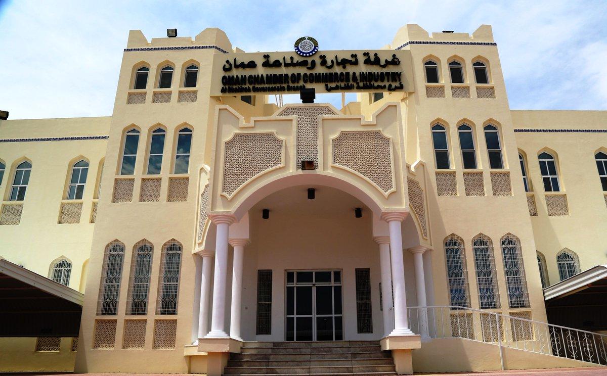 غدًا .. فرع غرفة تجارة وصناعة عمان بمحافظة الظاهرة يستضيف برنامج  اثمار