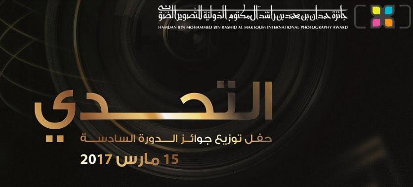 بيت الزبير يحصد جائزة البحث/التقرير الفوتوغرافي المميز بدبي