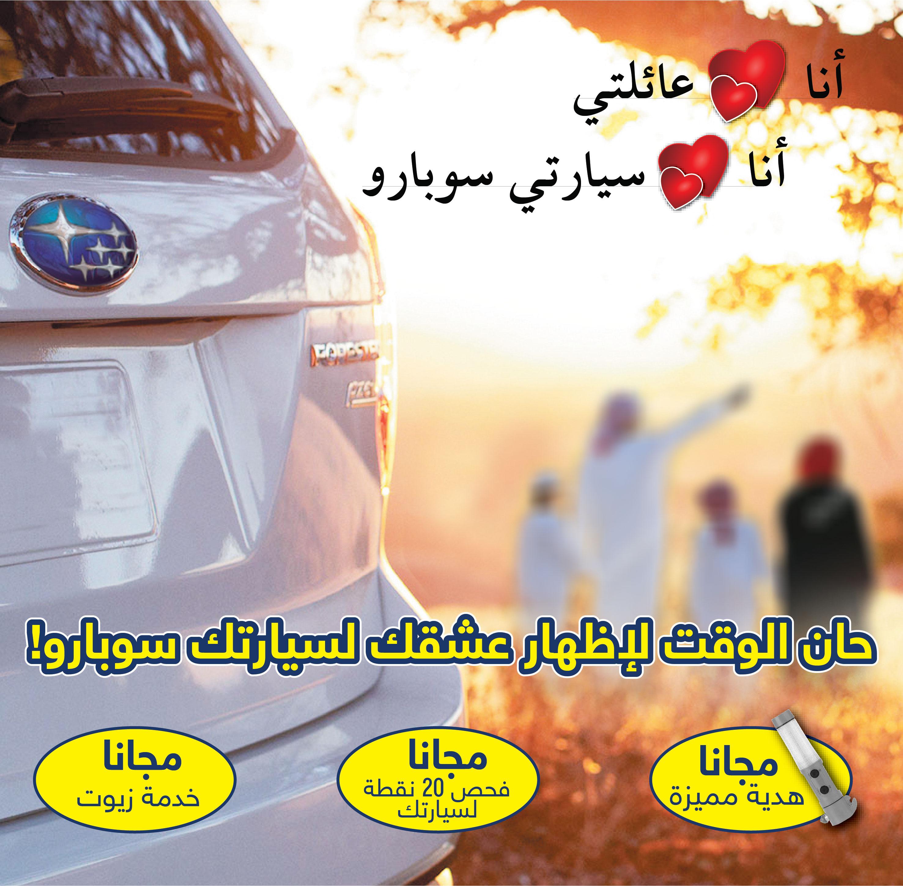 «المؤسسة التجارية العمانية» تقدّم الفحص المجاني لسيارات سوبارو