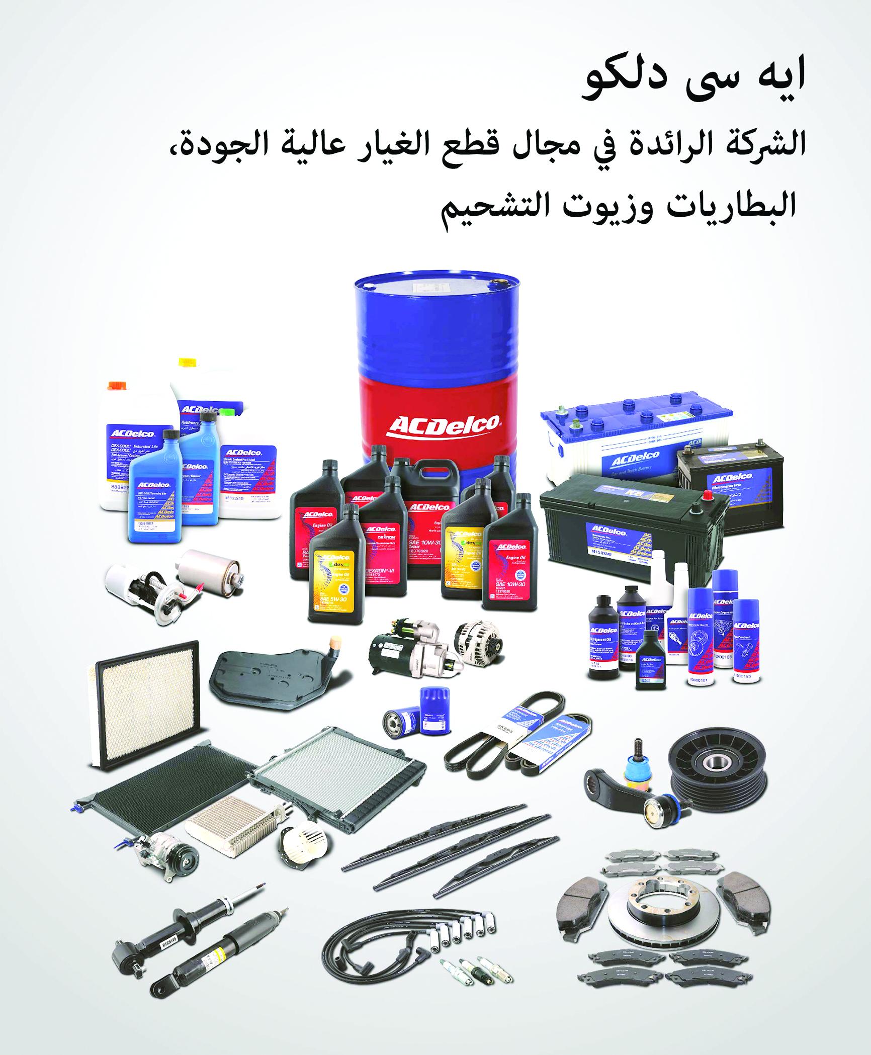 «أي سي دلكو» توفر منتجات عالية الجودة