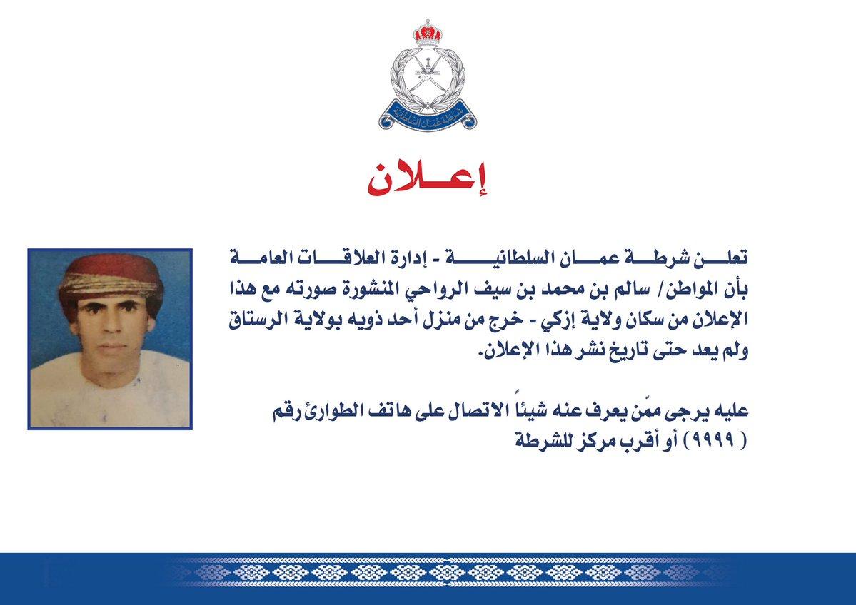 Hunt on for missing Omani man