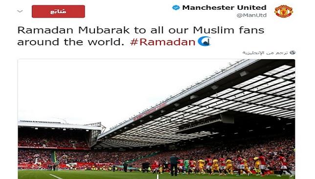 مانشستر يونايتد يهنئ المسلمين بحلول شهر رمضان