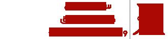 هيئة الوثائق والمحفوظات تصدر قرارا بشأن تحديد رسوم خدمة إتلاف الوثائق