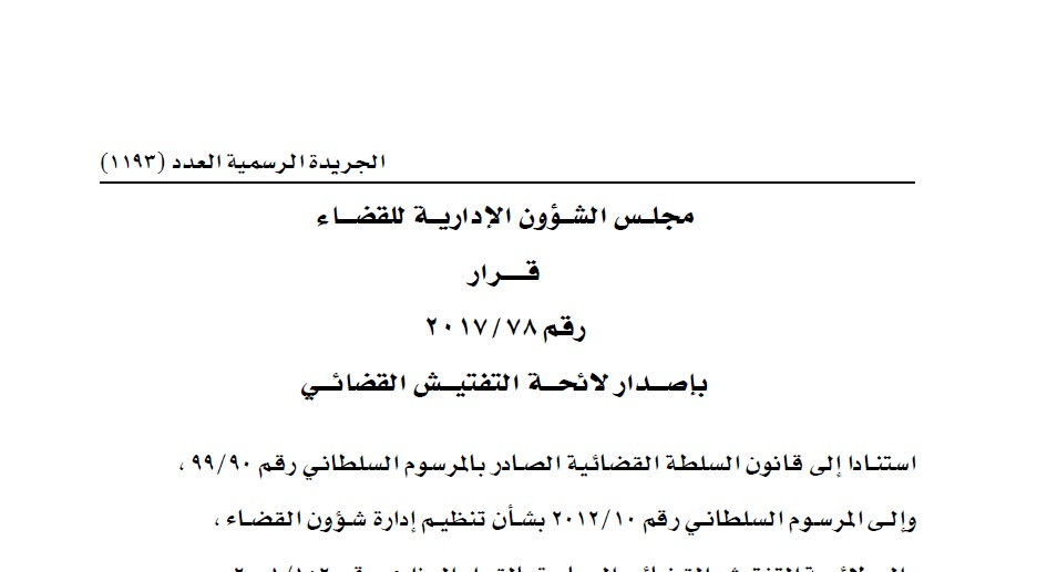 مجلس الشؤون الإدارية للقضاء يصدر قراراً بشأن إصدار لائحة التفتيش القضائي