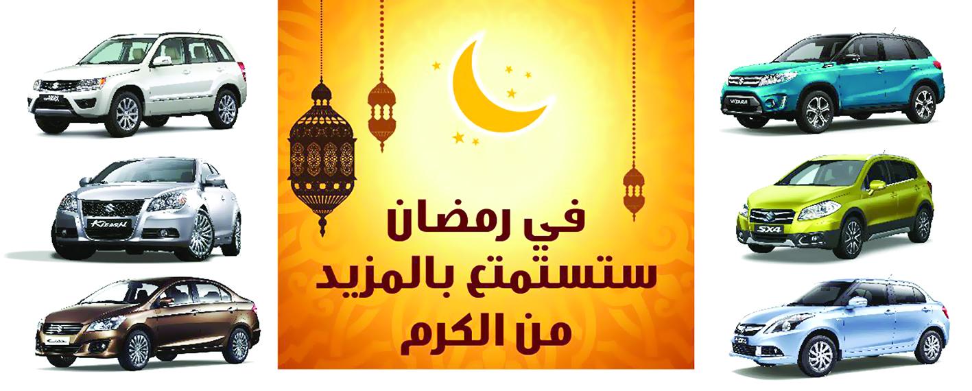 سوزوكي تطلق عرضاً ضخماً ترحيبيّاً بشهر رمضان المبارك