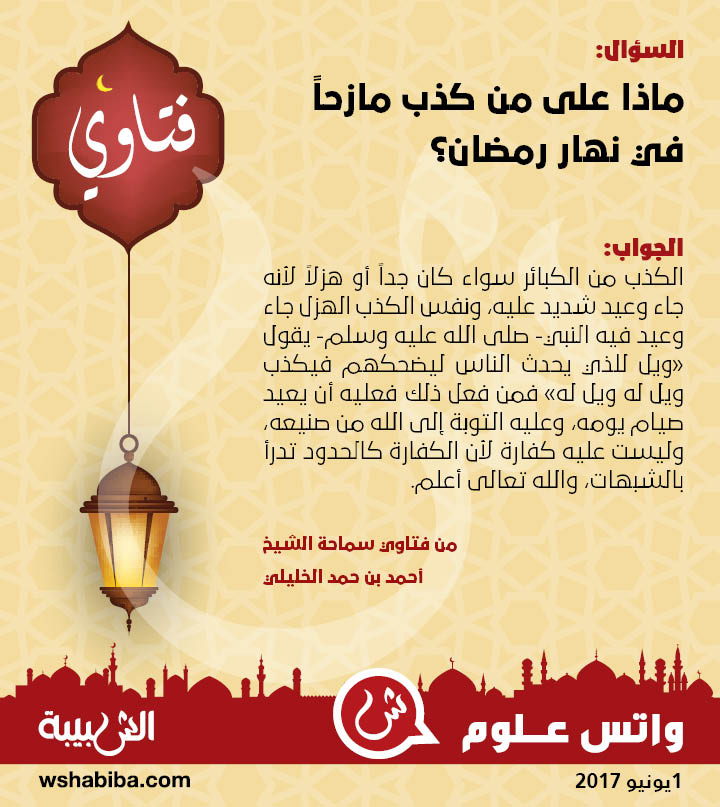ماذا على من كذب مازحاً في نهار رمضان؟